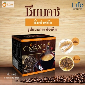 Cmax coffee กาแฟซีแมคซ์ กาแฟผสมถั่งเช่าและโสมสกัด ที่โด่งดังทางช่อง 8