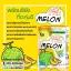 Mabo S Shake Melon ขาวกระจ่างใส ผอมเพรียว ไร้พุง ปลีก 80 บาท/ ส่ง 55 บาท thumbnail 6