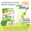 Mabo S Shake Green Apple ขาวกระจ่างใส ผอมเพรียว ไร้พุง ปลีก 80 บาท/ ส่ง 55 บาท thumbnail 3