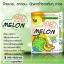 Mabo S Shake Melon ขาวกระจ่างใส ผอมเพรียว ไร้พุง ปลีก 80 บาท/ ส่ง 55 บาท thumbnail 7