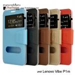 เคส True Lenovo VIBE P1m รุ่น รูดรับสาย Onjess Sesies