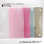 เคส TPU ใสครอบหลัง Samsung TAB A 9.7 นิ้ว T555