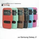 เคส Samsung Galaxy J1 รุ่น 2 ช่อง รูดรับสาย