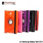 Case Samsung Galaxy Tab S 8.4 รุ่น Rotary 360 องศา