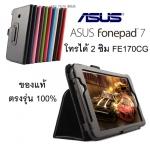 เคส Asus Fonepad 7 (FE170CG) รุ่น Standard