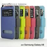 เคส Samsung Galaxy A8 รุ่น 2 ช่อง รูดรับสาย Joolzz