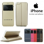 เคส iPhone 5/5s โชว์เบอร์ พร้อมรูดรับสาย