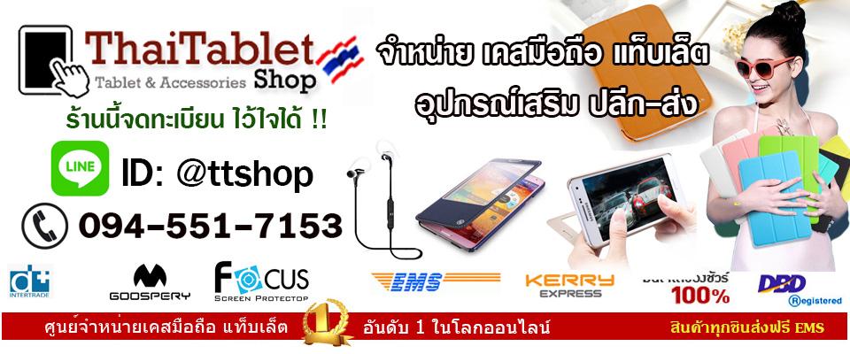 thaitabletshop